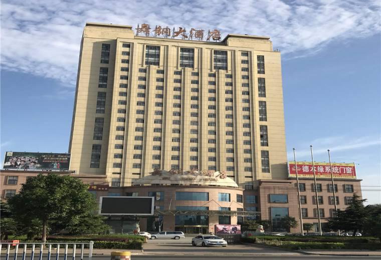 舞钢大酒店
