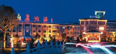 皇姑浴温泉国际酒店