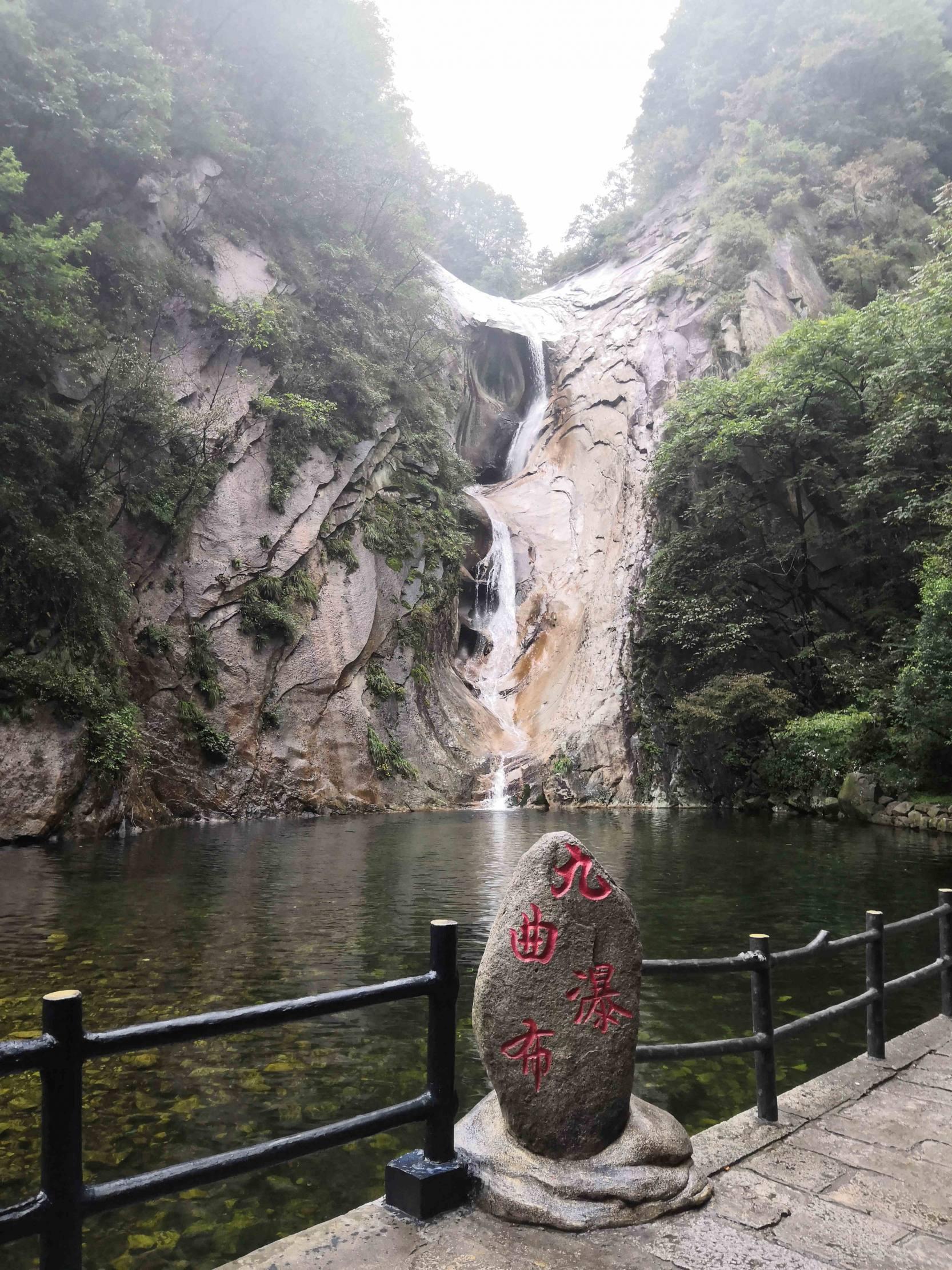 尧山景区九曲瀑布
