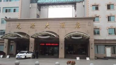 龙源大酒店